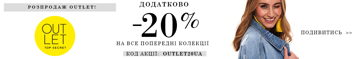 Outlet -20% (UA)